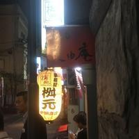 桝元中州店 - 福岡の美味しい楽しい食べ歩き日記