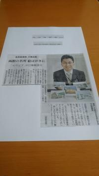 北海道新聞の記事を公開 - 工房アンシャンテルール就労継続支援B型事業所(旧いか型たい焼き)セラピア函館代表ブログ
