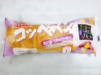 【菓子パン】コッペパン 富の川越いもあん&マーガリン@ヤマザキ - 池袋うまうま日記。