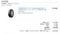 【タイヤ交換その1】GOODYEAR4Seasons Hybird 変わっとらんな!SAGAWA - ジェンマとおっちゃんの日記2