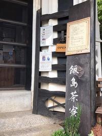 9月9日(土)藤原尚(ピアノ)・YUKARI(ビブラフォン)ライブ模様 - 蔵カフェ飯島茶寮