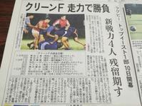山梨日日新聞よりスポーツの話題 - もの作りの裏側 太陽電機株式会社ブログ