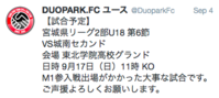 【U-18 M2】 今シーズンも残りわずか!September 15, 2017 - DUOPARK FC Supporters
