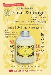 【ユズ&ジンジャー】ぽかぽかアロマバスソルト - ライブラナチュテラピーの aroma な話
