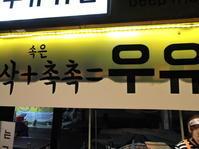 2017夏韓国 食の旅 vol.18 「牛乳の天ぷら」 - 韓国食べ歩記(たべあるき)、晩から晩まで食べてばかり!!