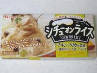 ハウスのシチューオンライスを食べてみた - 試してみないとわからない! ~本当に試したいものだけを厳選~