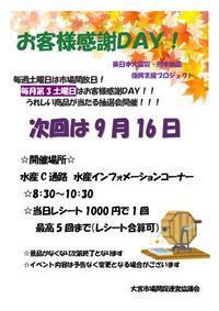 明日はガラポン抽選会(*^_^*) - 埼玉県魚市場「市場あれこれ」
