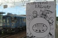あおまつ号スタンプ用紙 - 今日も丹後鉄道
