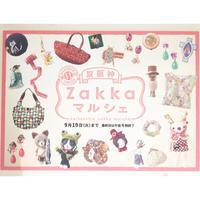 京阪神zakkaマルシェに参加させて頂きます♡in阪神百貨店梅田店 オハコバコさんブース◎ - *---ハンドメイドブランド---*       knoch de whitenette*ブログ