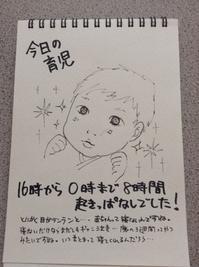 育児日記⑧生後19日目☆ - ぴんくい~んの謁見室