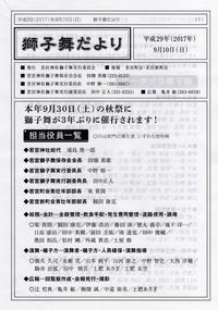 『獅子舞だより』9月10日号 - 若宮新町会ブログ