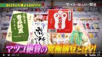 マツコで納豆 - 自然食品専門店 健生堂です☆