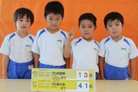 えひめ国体まで13日(うめ) - 慶応幼稚園ブログ【未来の子どもたちへ ~Dream Can Do!Reality Can Do!!~】
