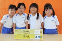 えひめ国体まで11日(うめ) - 慶応幼稚園ブログ【未来の子どもたちへ ~Dream Can Do!Reality Can Do!!~】