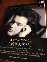 【本】ピアニストの自伝から学ぶ 2, エフゲニー・キーシン自伝 - ピアニスト&ピアノ講師 村田智佳子のブログ
