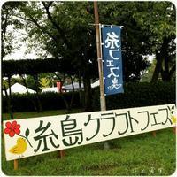 *糸島クラフトフェス 2017* - *つばめ食堂*
