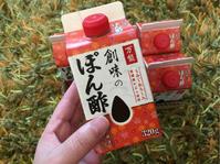 モラッたよ#58☆創味のぽん酢 - パルシステムのある生活♪