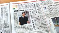 「サイエンスカフェにいがた」本間善夫さんインタビュー記事@新潟日報 - ♪アロマと暮らすたのしい毎日♪