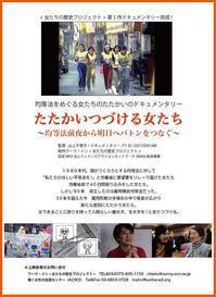 映画「たたかいつづける女たち」上映運動スタート - FEM-NEWS