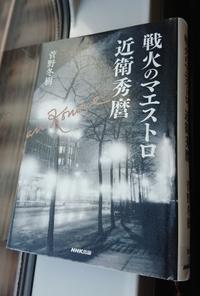 戦火のマエストロ近衛秀麿 - 新 LANILANIな日々