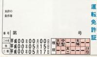大型特殊自動車免許を取得 - またたびノート