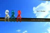 Sun 3 Sunday 好きな瞬間! - 虹のむこうには何が見える?