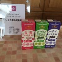 """RSP58 女性のうれしい3つの""""ほしい""""が実現 キレイの恵みの豆乳飲料 - 主婦のじぇっ!じぇっ!じぇっ!生活"""