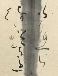 明日は作品展示搬入(^O^)      「道」 - 筆文字・商業書道・今日の一文字・書画作品<札幌描き屋工山>