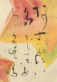 本日より作品展示始まりました(^O^)     「多」 - 筆文字・商業書道・今日の一文字・書画作品<札幌描き屋工山>