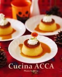 ちょっとハロウィーンっぽく、おやつはカボチャのプリン - Cucina ACCA