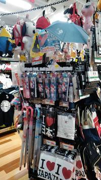 MEGAドン・キホーテ渋谷本店にて渋谷まちけん傘販売スタート! - 渋谷の傘屋 仲屋商店のブログ