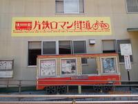 片鉄ロマン街道下見 - 4&2&1 写真日記