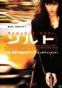 """c485 """" ソルト """" Blu-ray2017年9月18日 - 侘び寂び"""