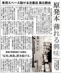 原発本薄れる興味新宿・早稲田通り「虹書店」/東京新聞 - 瀬戸の風