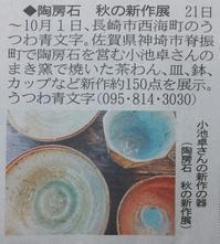 9/16 Gallery 掲載 - アオモジノキモチ