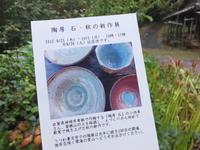 『陶房 石・秋の新作展』始まりました - アオモジノキモチ