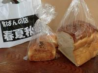 食ぱんの店 春夏秋冬 垂水店 - nagomi kumiko