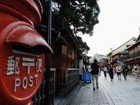 京都そぞろ歩き:祇園を後に - 日本庭園的生活