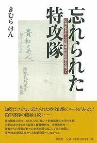 会津の「わたつみ」にかかわる資料について - 風の人:シンの独り言(大人の総合学習的な生活の試み)
