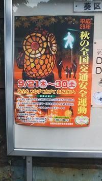 ちょいと怖いポスター - ウンノ整体と静岡の夜