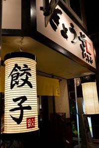 【サントリーグルメガイド公式】水道橋「ぎょうざいってん」餃子専門店が水道橋に誕生 - IkukoDays