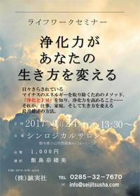 ライフワークセミナー!浄化上昇会! - 奇跡の日々 ~誠実社~