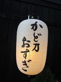 初訪問!『かど乃おすぎ』 日本酒に絡む肴が旨い酒場! (広島薬研堀) - タカシの流浪記