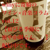 winy寄稿コラムvol.12配信中 - Nadja*  bar a vin.