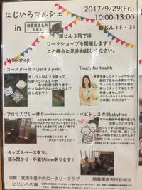 ベビトレヨガ✖️にじいろマルシェ‼︎ - 大阪 彩都箕面のベビーマッサージ、ベビトレヨガ®︎、親子ヨガ、キッズヨガリボンのお稽古サロンBABY TREE