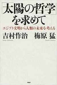 『「太陽の哲学」を求めて』梅原 猛 、吉村 作治 - 1000日読書