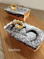 ハロウィン仕様のガトーショコラ   18センチ丸型の分量をミニパウンド型で焼く - 天然酵母パン教室  ほーのぼーの