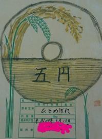 素直な貴女に感謝「五円玉」 - ムッチャンの絵手紙日記