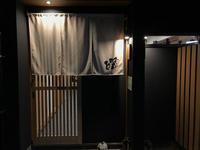 金沢(香林坊):わ食 たまき(環) - ふりむけばスカタン