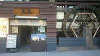 蕎麦焼酎の蕎麦湯割り正家本店@三宮 - スカパラ@神戸 美味しい関西 メチャエエで!!